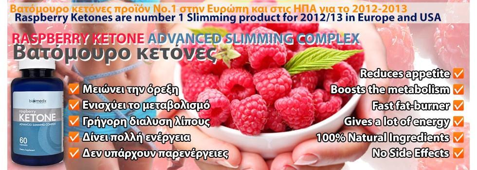 Slimming Adverts